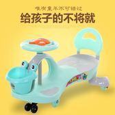 兒童扭扭車1-3歲男女寶寶溜溜車萬向輪玩具滑滑搖擺車滑行妞妞車MKS歐歐流行館
