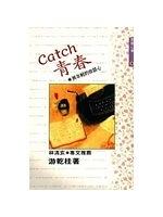 二手書博民逛書店 《Catch靑春》 R2Y ISBN:957330290X│游乾桂