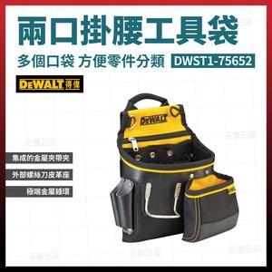得偉兩口掛腰槌架捲尺工具袋 DWST1-75652