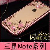 【萌萌噠】三星 Galaxy Note9 Note8 5 4 閃鑽秘密花園保護套  女神系列 電鍍貼鑽 超薄全包款 手機殼