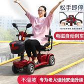 老年代步車四輪電動車老人代步車助力車殘疾人折疊小飛哥迷你型 igo 全館免運