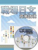 (二手書)職場日文 商業情境(書+1MP3)