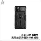 三星 S21 Ultra 黑犀鏡頭滑蓋防摔手機殼 保護殼 防摔殼 保護套 保護鏡頭