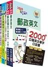 【鼎文公職】TBD09-郵政招考專業職(...