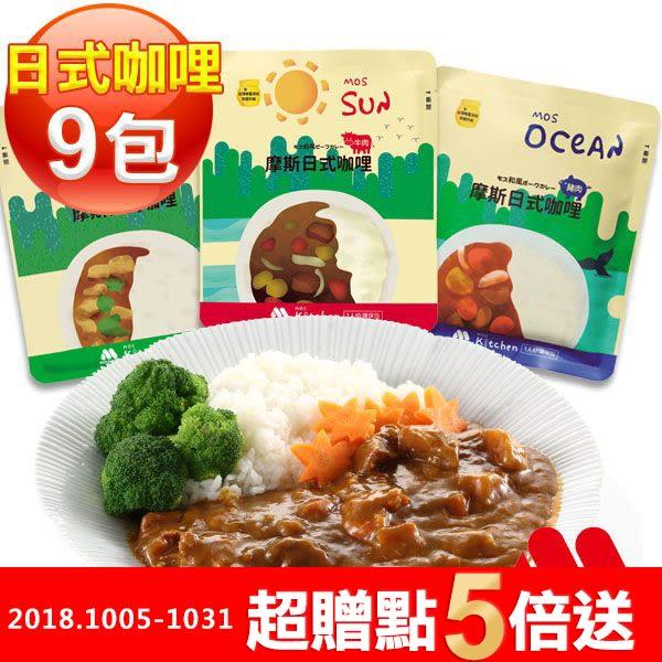 【限時免運】日式咖哩調理包 9入組