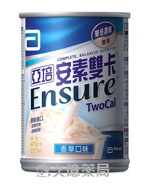 亞培 安素雙卡 (香草口味) 237毫升x24入/箱 ★雙倍濃縮營養品★【久億藥局】