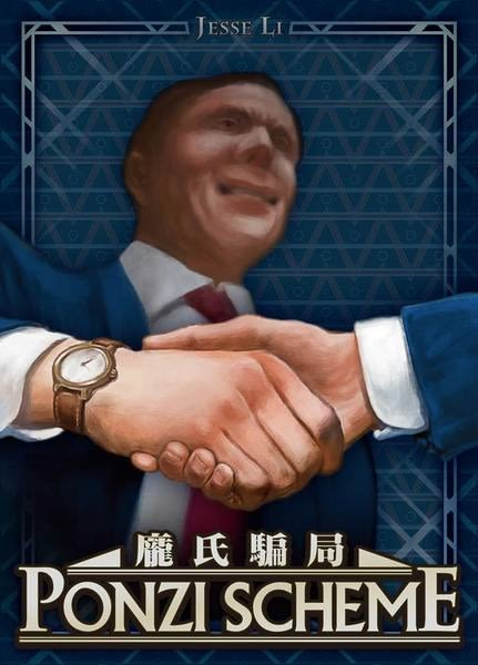 『高雄龐奇桌遊』 龐氏騙局 Ponzi scheme 繁體中文版 2016新版 ★正版桌上遊戲專賣店★