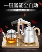 全自動上水壺電熱燒水壺功夫茶家用玻璃抽水式吸水泡茶具器電磁爐lx220v聖誕交換禮物
