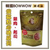 【力奇】BOWWOW 愛貓點心捲系列 (雞肉起司)45g-50元 可超取 (D182A02)