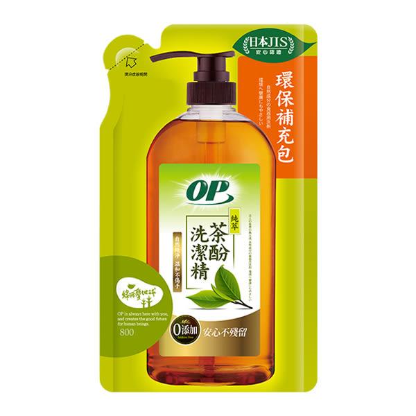 OP茶酚洗潔精補充包800g【康是美】