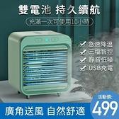 現貨 水冷扇 USB迷你空氣循環扇 電風扇 水冷氣扇 冷風扇 空調行動式冷氣 冷風機