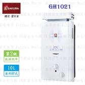 【PK 廚浴 館】高雄櫻花牌GH1021 屋外防風型熱水器☆10 公升節能熱水器 店面可