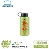 樂扣樂扣 優質水壺1L-全力以赴款(綠)【愛買】