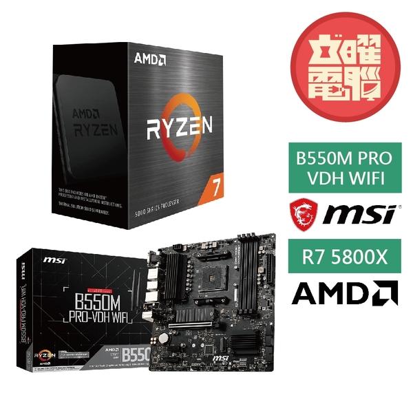 AMD R7-5800X + 微星 B550M PRO VDH WIFI 主機板【兩品大禮包】