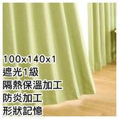 隔熱防炎窗簾 NOBLE3 YGR 100×140×1 NITORI宜得利家居