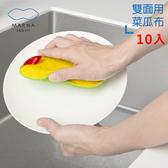 【MARNA 】  雙面兩用碗盤食器 海綿綠色x10 入