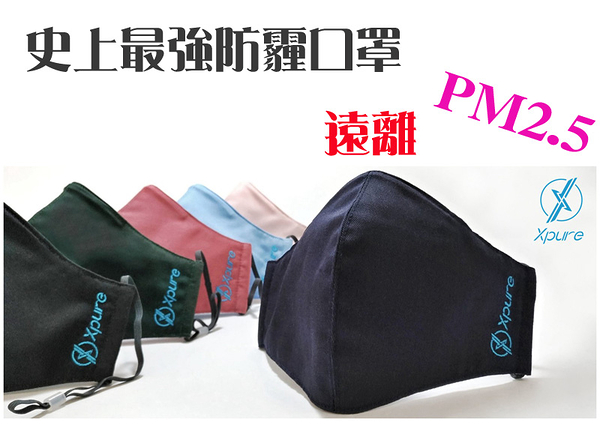 附舒耳帶 淨對流 抗PM2.5 抗霾口罩 防霾 奈米防護層 台灣製造 立體口罩 霾害 可水洗重複使用