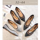大尺碼女鞋小尺碼女鞋尖頭網紗性感透氣平底鞋包鞋娃娃鞋(32-4344)現貨#七日旅行