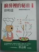【書寶二手書T7/餐飲_JCE】廚房裡的秘密-飲食的科學及文化_徐明達