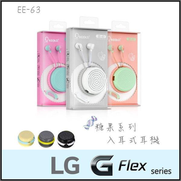 ☆糖果系列 EE-63 入耳式耳機麥克風/LG G Flex D958/Flex 2