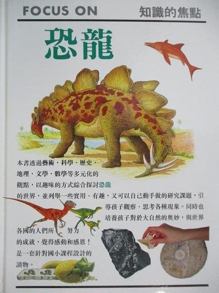 【書寶二手書T5/少年童書_EDT】FOCUS ON 知識的焦點-恐龍