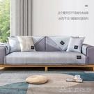 沙發保護套 夏季沙發墊冰絲透氣坐墊子夏天可水洗皮簡約涼席 俏俏家居