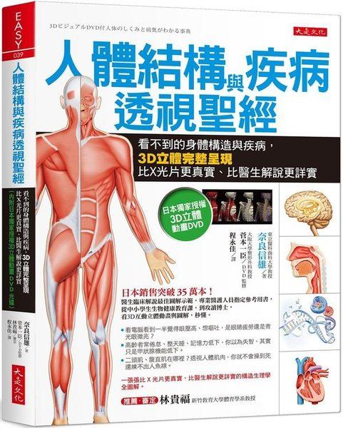 人體結構與疾病透視聖經:看不到的身體構造與疾病,3D立體完整呈現,比X光片更真實...