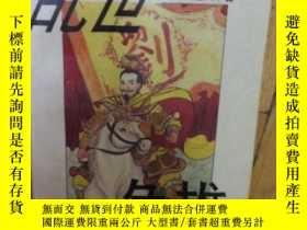 二手書博民逛書店罕見亂世爭雄28212 劉慧軍著 南海出版公司 ISBN:978