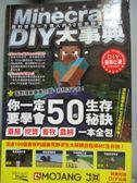【書寶二手書T1/電玩攻略_HTB】Minecraft DIY大事典-當個創世神-我的世界方塊人..._王育貞