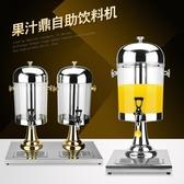 果汁鼎 豪華不銹鋼單頭果汁鼎 雙頭自助餐飲料機冷飲機雙缸奶茶桶