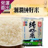 花蓮市農會 1+1 洄瀾純好米 (2kg-包)2包一組  共4包【免運直出】