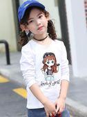 童裝女童長袖T恤洋氣打底衫中大童純棉體恤兒童 安妮塔小舖