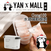 韓國 gong100 水玻璃乾燥劑 (可重複使用除濕劑) 1盒8包入【妍選】