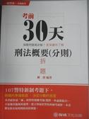 【書寶二手書T9/進修考試_XAA】一般警察各類國考-考前30天刑法概要(分則)拆題_柳震