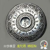 六字真言  曼陀羅 轉經輪 指間陀螺【 十方佛教文物】