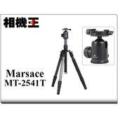 ★相機王★瑪瑟士Marsace MT-2541T〔全景雲台版〕碳纖維 三腳架套組