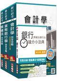 106年臺灣銀行[一般金融人員][專業科目]套書(贈銀行(票據法 銀行法)搶分小