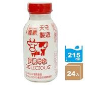 全館免運滿2件9折【國農】原味牛乳215ml*24罐 原廠直營直送 天守製造 PP瓶 附小吸管 可超取