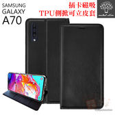 快速出貨 Metal-Slim Samsung Galaxy A70 超薄TPU 磁吸側掀 可立皮套