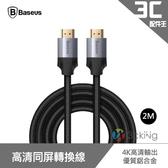 Baseus 倍思 視享系列高清同屏轉換線 2M HDMI 視頻轉接線