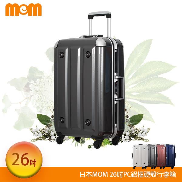 【JL精品工坊】日本MOM 26吋PC鋁框硬殼行李箱/旅行箱/登機箱/拉桿箱/密碼鎖