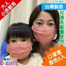 大人小孩【棉質口罩套5入】隨機混色_鼻樑...