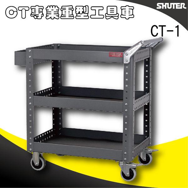 【MY】樹德 CT專業重型工具車 CT-1( 原CT-5086 ) 工具箱/刀具車/刀具庫/作業車/手推車/工具箱