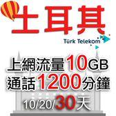 土耳其 TURK Telckom網卡 通話/上網 10GB流量 30日 土耳其網卡/網路吃到飽/伊斯坦堡上網