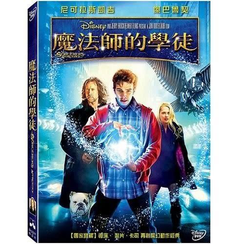 魔法師的學徒 DVD (購潮8)