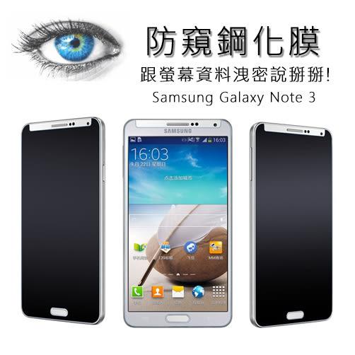 三星 Note3 防窺鋼化玻璃膜 防爆裂 100%防偷窺 9H硬度 防水疏油 螢幕保護貼 非滿版