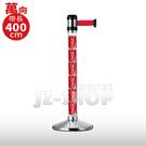 萬向-帶長400cm伸縮帶欄柱(透明柱) 紅龍柱 排隊動線 伸縮圍欄