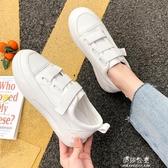 INS小白鞋女夏款韓版ULZZANG魔術貼學生平底板鞋百搭網紅潮鞋 伊莎gz