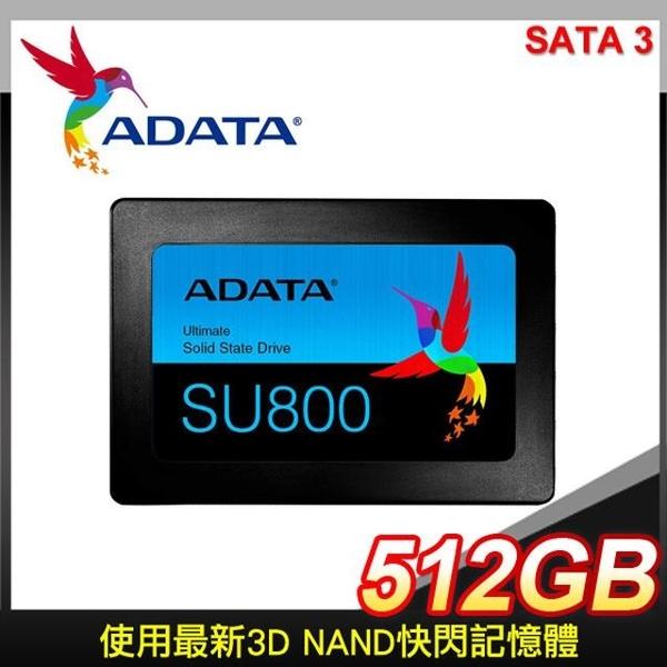 【南紡購物中心】ADATA 威剛 Ultimate SU800 512G 2.5吋 SATA SSD固態硬碟