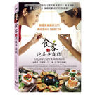 食客2 泡菜爭霸戰DVD 金晶恩/陳久/王智慧